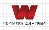 거제웹진 로고